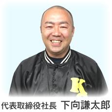 代表取締役社長 下向 謙太郎