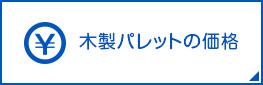 pallet_banner01